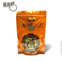 益泡柑陈皮花生茶点袋装138克