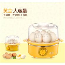 生活元素煮蛋器ZDQ-2061LE