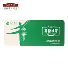 八百秀才芳华茗香系列英德绿茶盒装88克