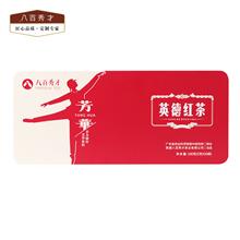 八百秀才芳华茗香系列英德红茶盒装100克