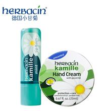 德国小甘菊herbacin手唇经典修护套组