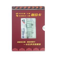 京津冀旅游一卡通(500元卡)
