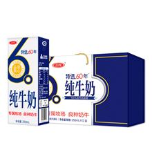 三元特选60年纯牛奶250ml/盒(12盒/箱)