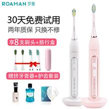 罗曼(ROAMAN)无线感应式充电电动牙刷RM-T8(情侣款)