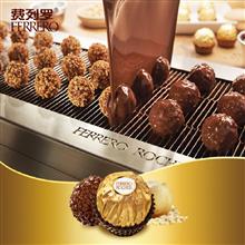 费列罗(Ferrero Rocher)榛果巧克力万博官网manbetx30粒375g