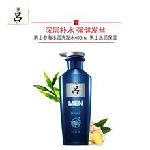 韩国爱茉莉吕Ryo男士参海水润洗发水400ml