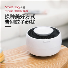 卡蛙SmartFrog小行星吸入式灭蚊器KW-MK300